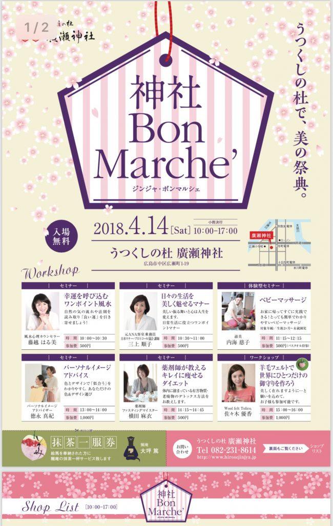 2018年4月14日、廣瀬神社でのイベント「神社Bon Marche'」