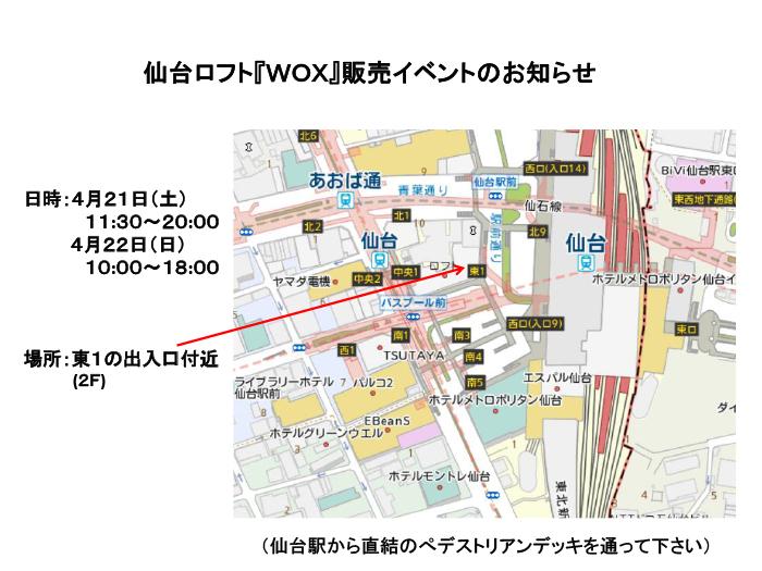 仙台ロフトにて、WOXの販売イベント