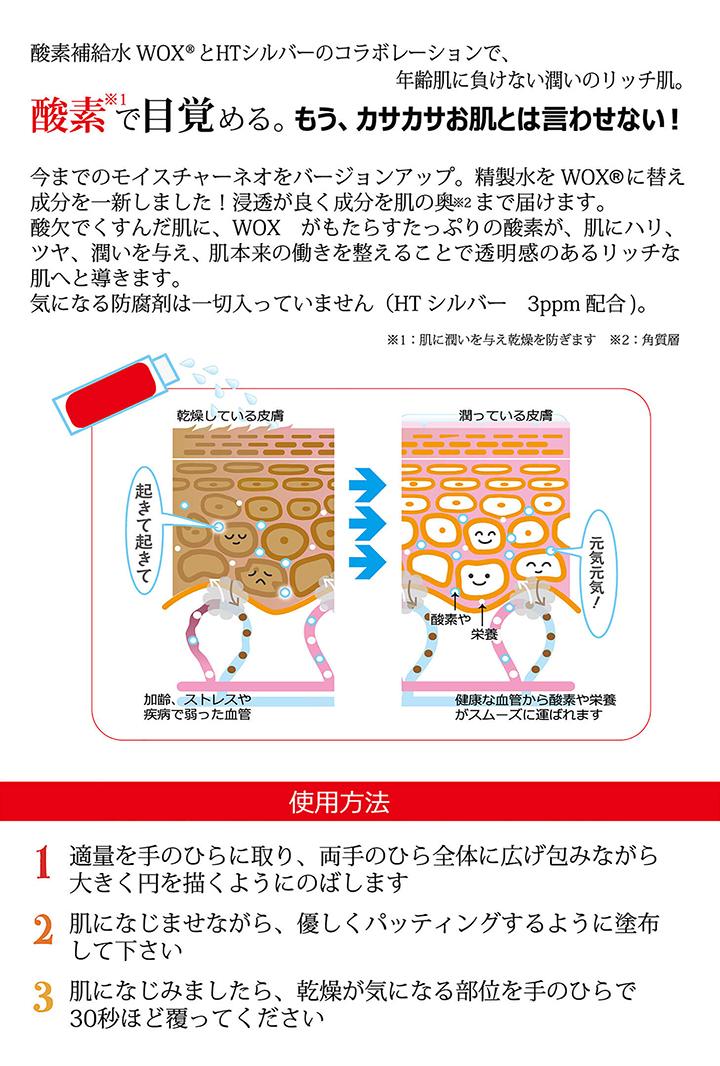 WOXモイスチャーネオ パンフレット 02