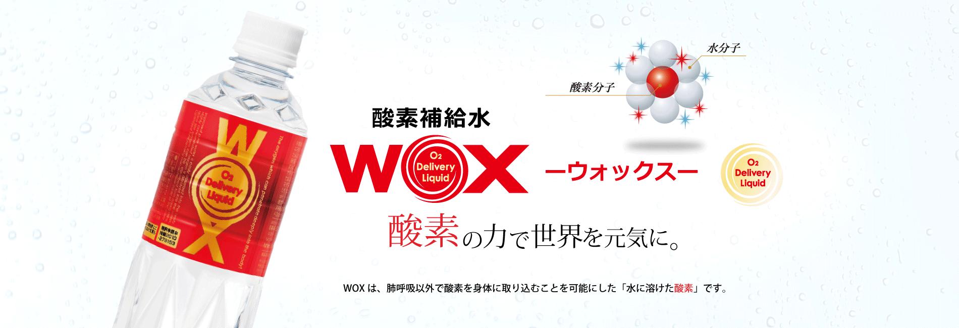 酸素補給水WOX-ウォックス- 酸素の力で世界を元気に。WOXは、肺呼吸以外で酸素を身体に取り込むことを可能にした「水に溶けた酸素」です。