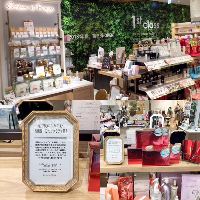 ショップインの姉妹店Creme et Rouge(クレームエルージュ)グランツリー武蔵小杉店