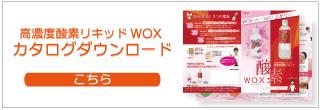 WOXパンフレット