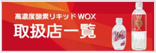 WOX取扱店一覧