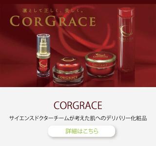 corgrace