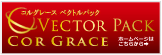 CORGRACE Vector Pack ベクトルパック